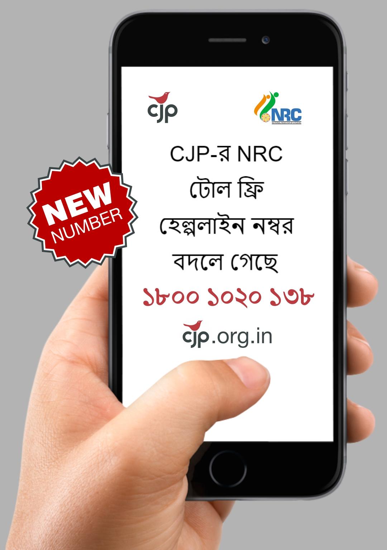 CJP TOLL FREE BANGLA