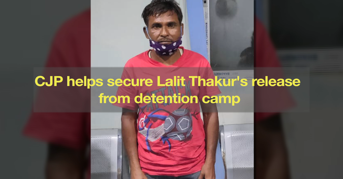 Assam Detention Camps: CJP helps release Lalit Thakur after long legal battle